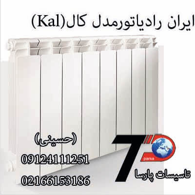 قیمت رادیاتور کال
