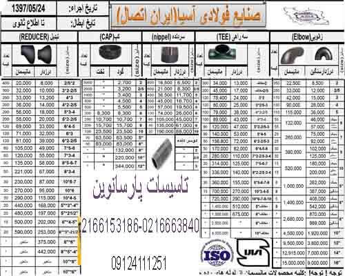 لیست قیمت اتصالات جوشی