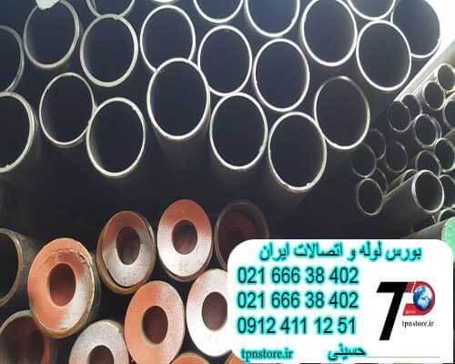 لوله سپاهان اصفهان